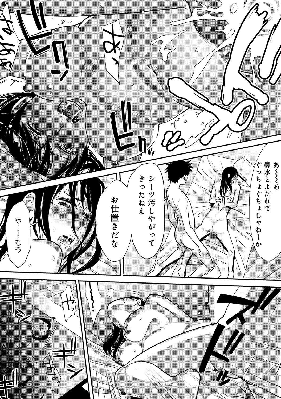 Koukan ─ Ano Toki… Ano Musume ♀ Toitsu ♂ Tetara ─ 2 73