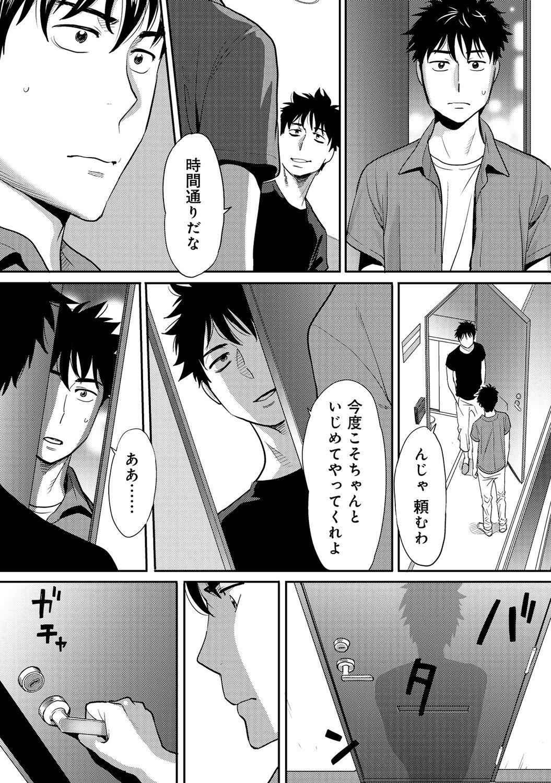 Koukan ─ Ano Toki… Ano Musume ♀ Toitsu ♂ Tetara ─ 2 75