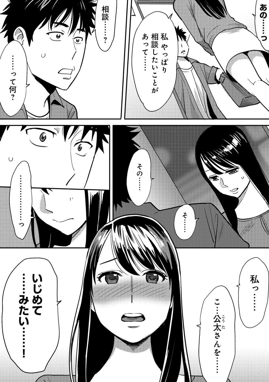 Koukan ─ Ano Toki… Ano Musume ♀ Toitsu ♂ Tetara ─ 2 77