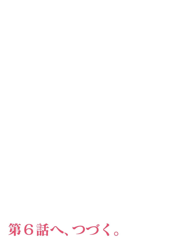 Koukan ─ Ano Toki… Ano Musume ♀ Toitsu ♂ Tetara ─ 2 78