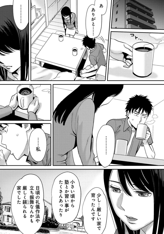 Koukan ─ Ano Toki… Ano Musume ♀ Toitsu ♂ Tetara ─ 2 80