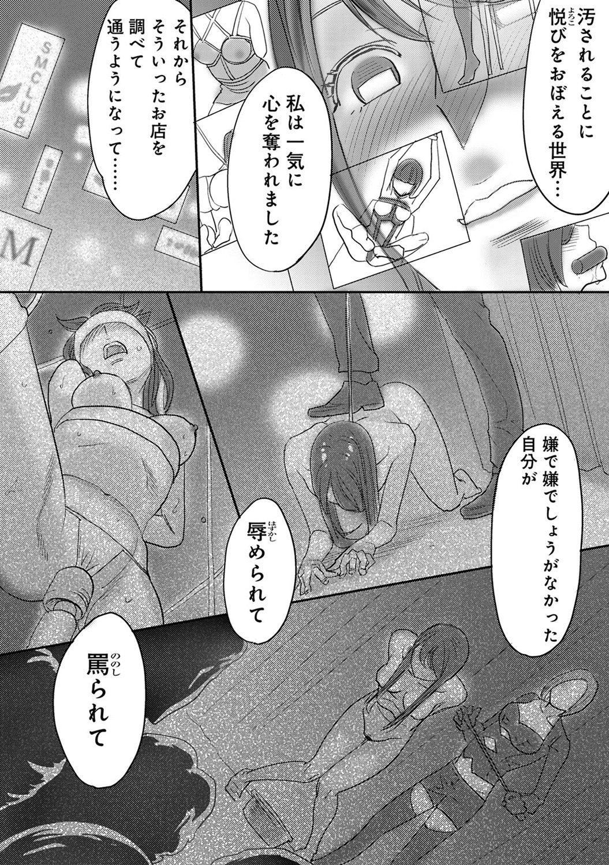 Koukan ─ Ano Toki… Ano Musume ♀ Toitsu ♂ Tetara ─ 2 82