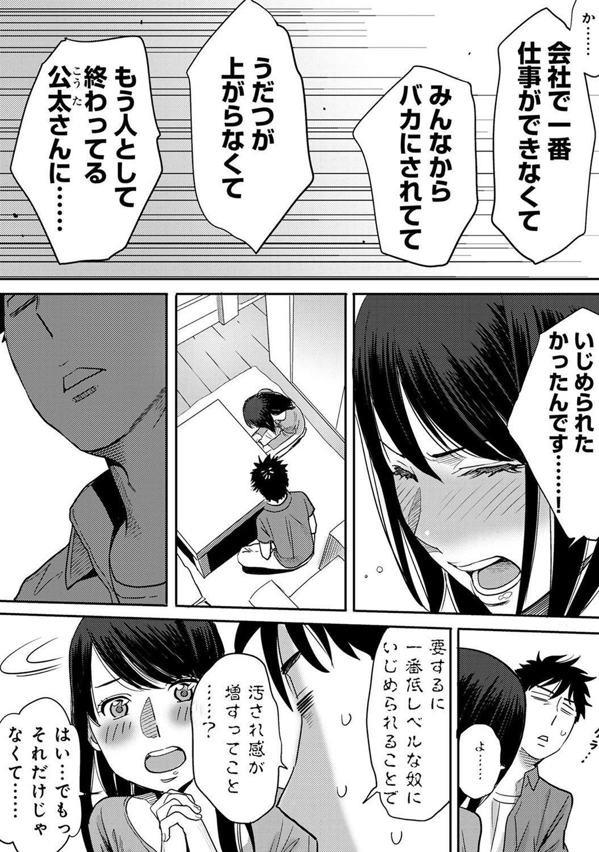 Koukan ─ Ano Toki… Ano Musume ♀ Toitsu ♂ Tetara ─ 2 85