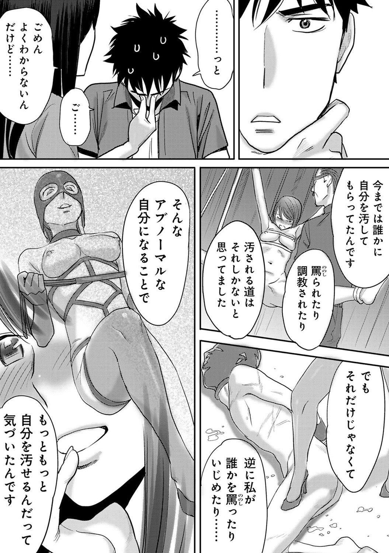 Koukan ─ Ano Toki… Ano Musume ♀ Toitsu ♂ Tetara ─ 2 88