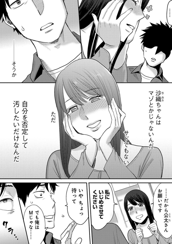 Koukan ─ Ano Toki… Ano Musume ♀ Toitsu ♂ Tetara ─ 2 89