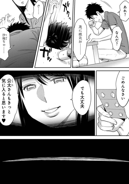 Koukan ─ Ano Toki… Ano Musume ♀ Toitsu ♂ Tetara ─ 2 90