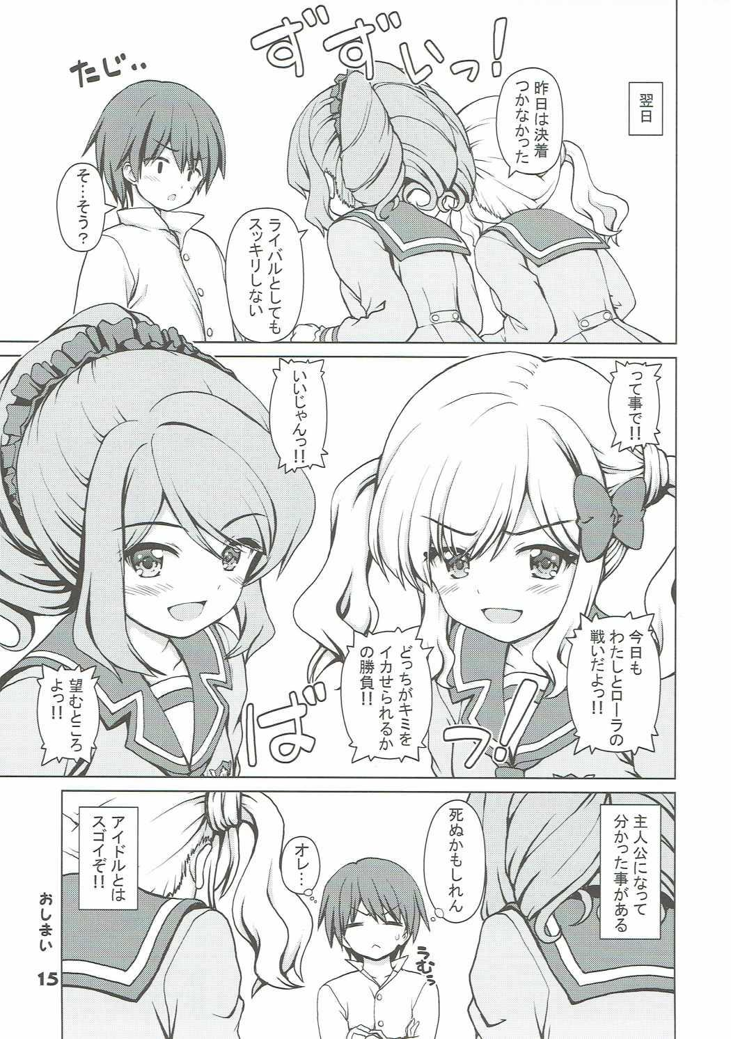 Sentakushi wa 1-tsu ja Nai! 13