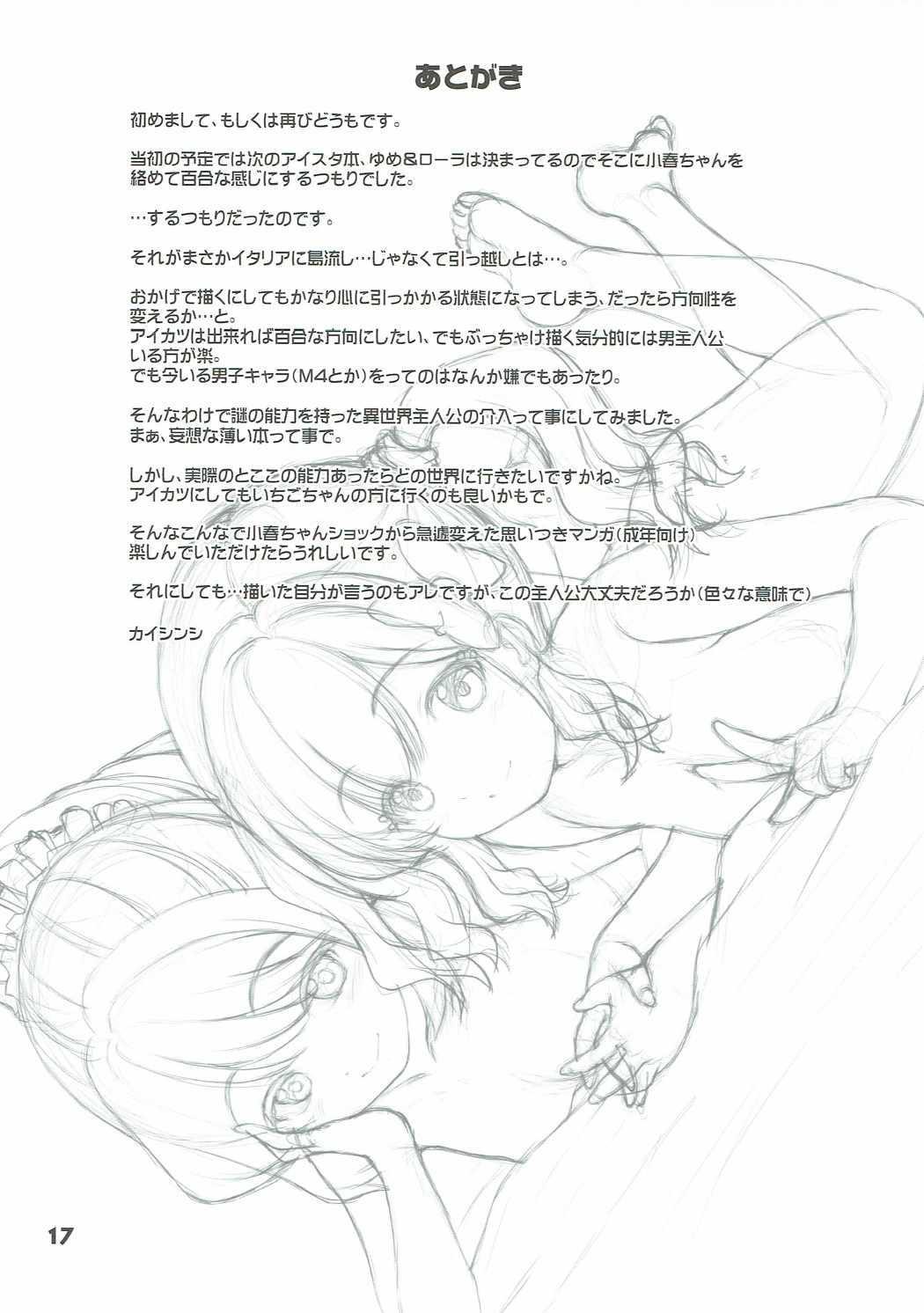 Sentakushi wa 1-tsu ja Nai! 15