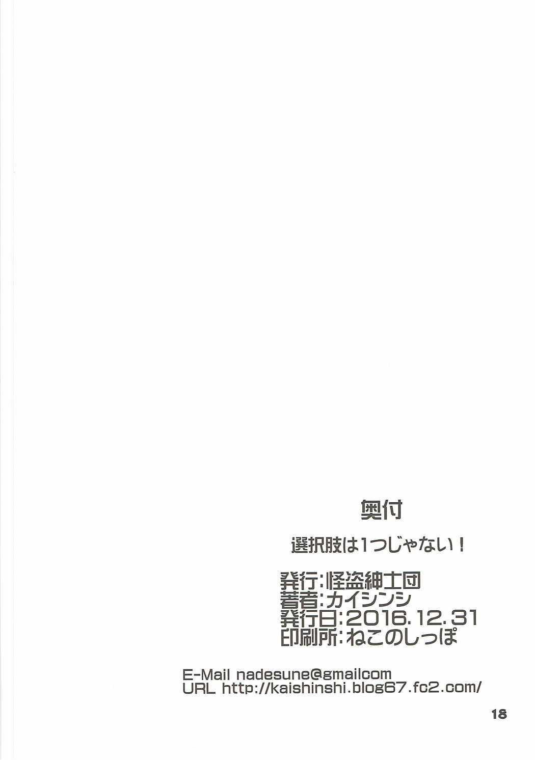 Sentakushi wa 1-tsu ja Nai! 16