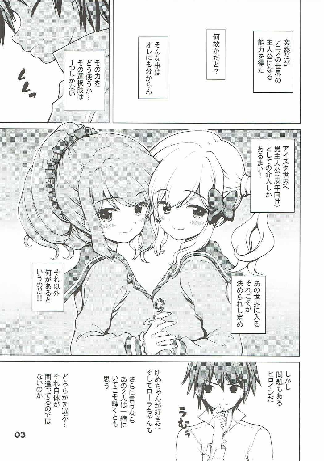 Sentakushi wa 1-tsu ja Nai! 1