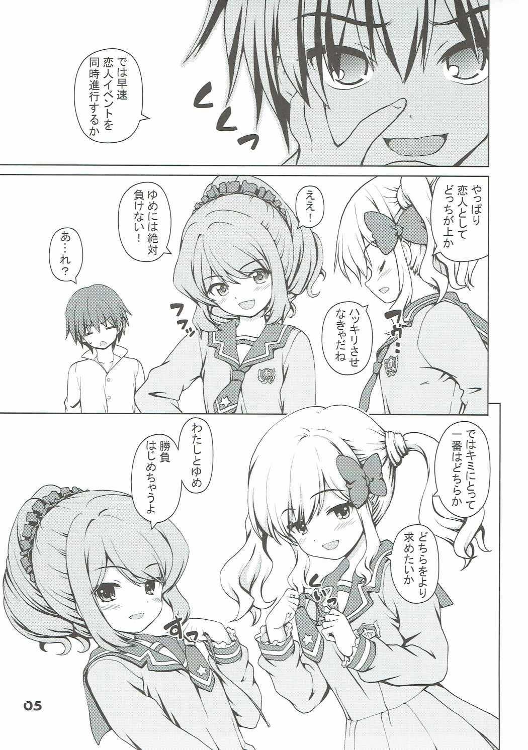 Sentakushi wa 1-tsu ja Nai! 3
