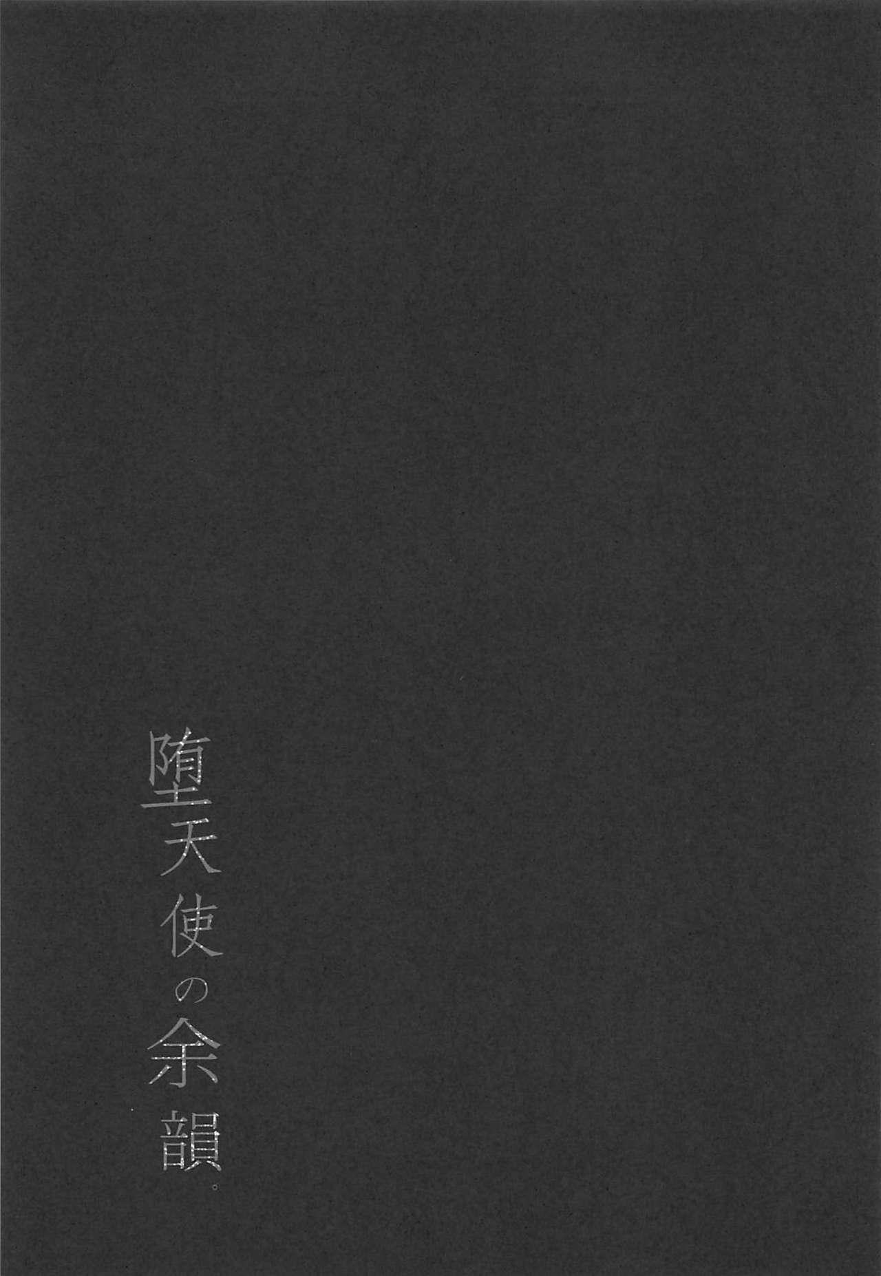 Datenshi no Yoin. 19