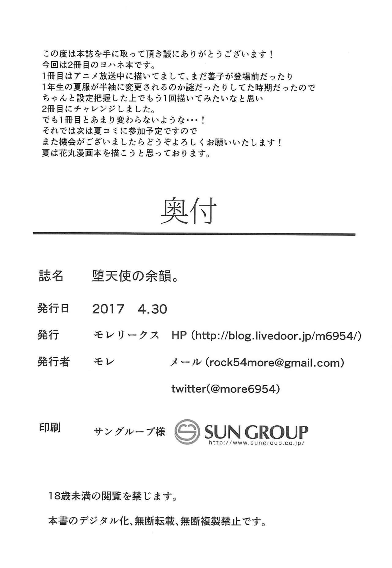 Datenshi no Yoin. 20