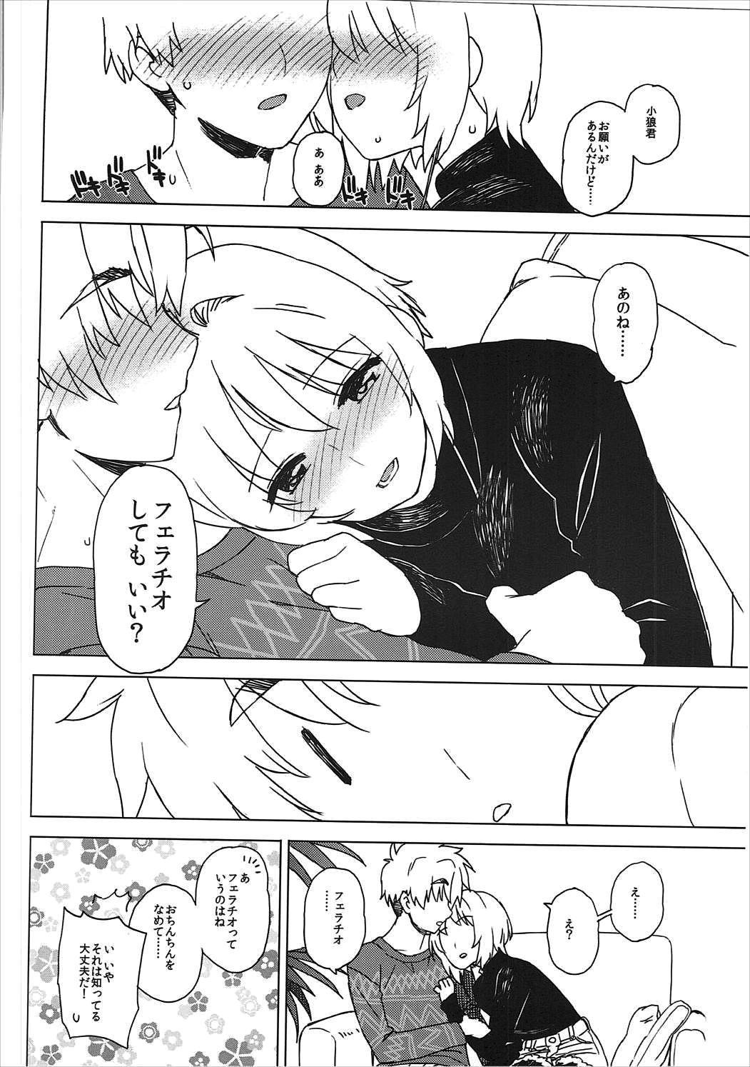 Kotaete! Syaoran-kun 10