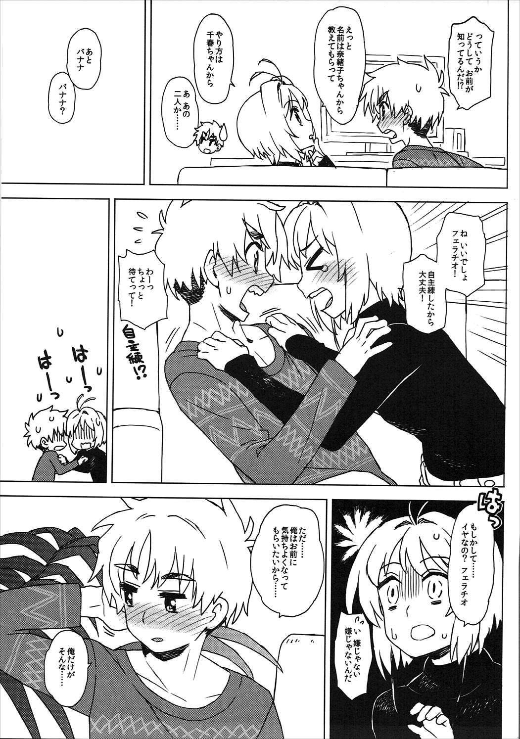 Kotaete! Syaoran-kun 11