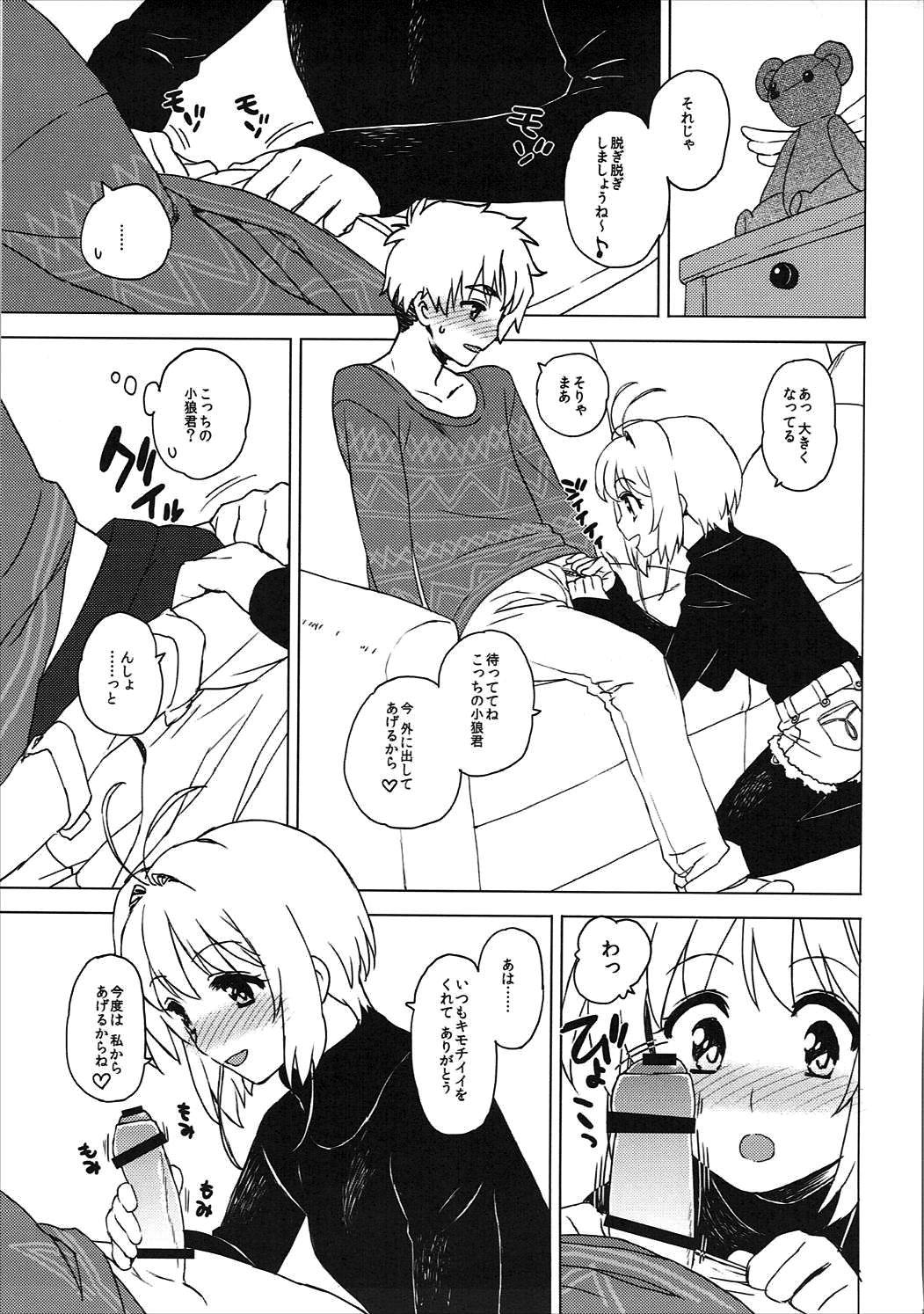 Kotaete! Syaoran-kun 13