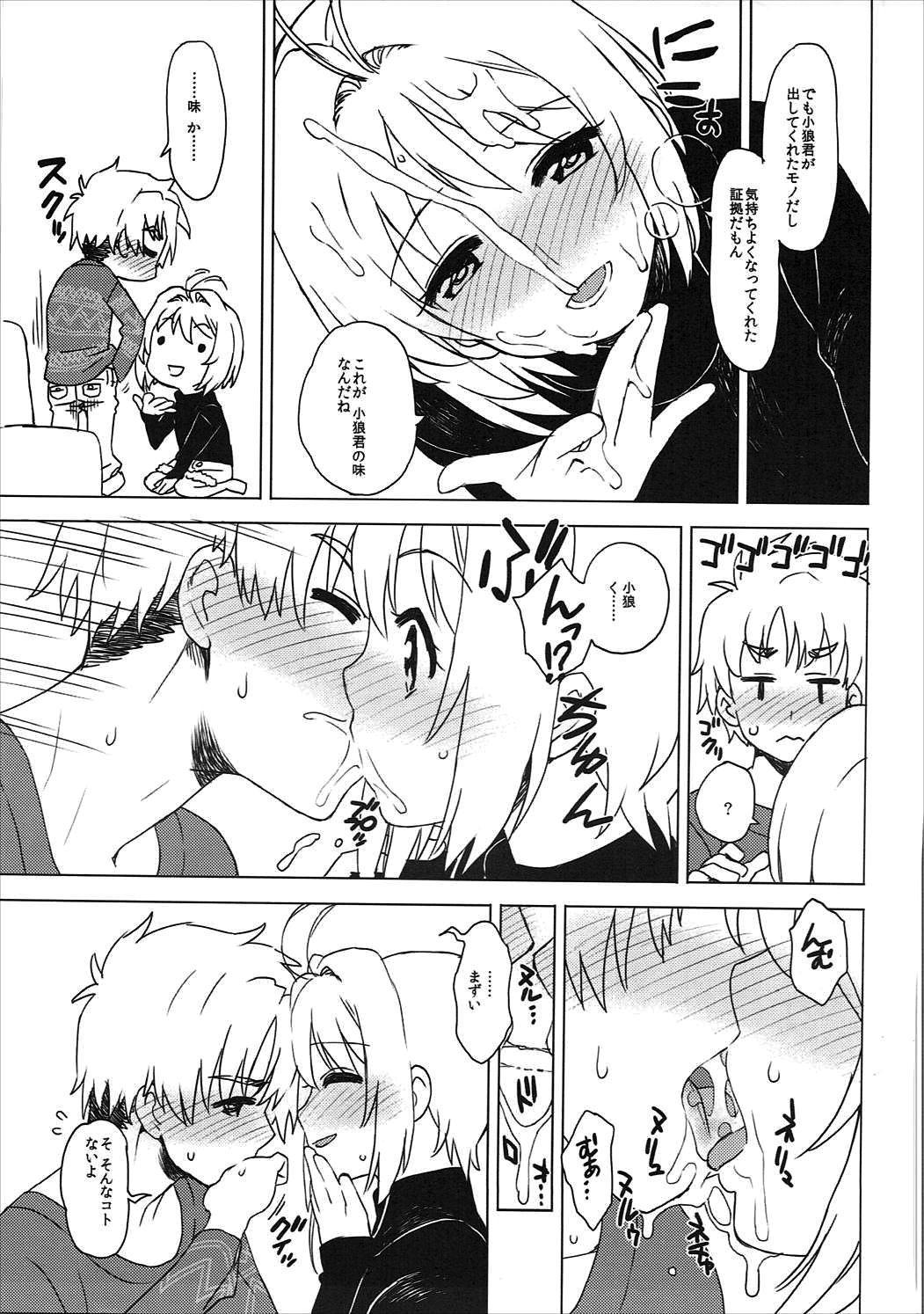 Kotaete! Syaoran-kun 19