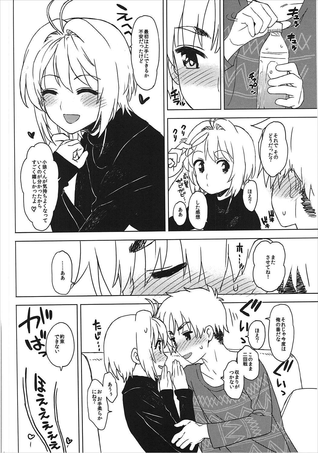 Kotaete! Syaoran-kun 20