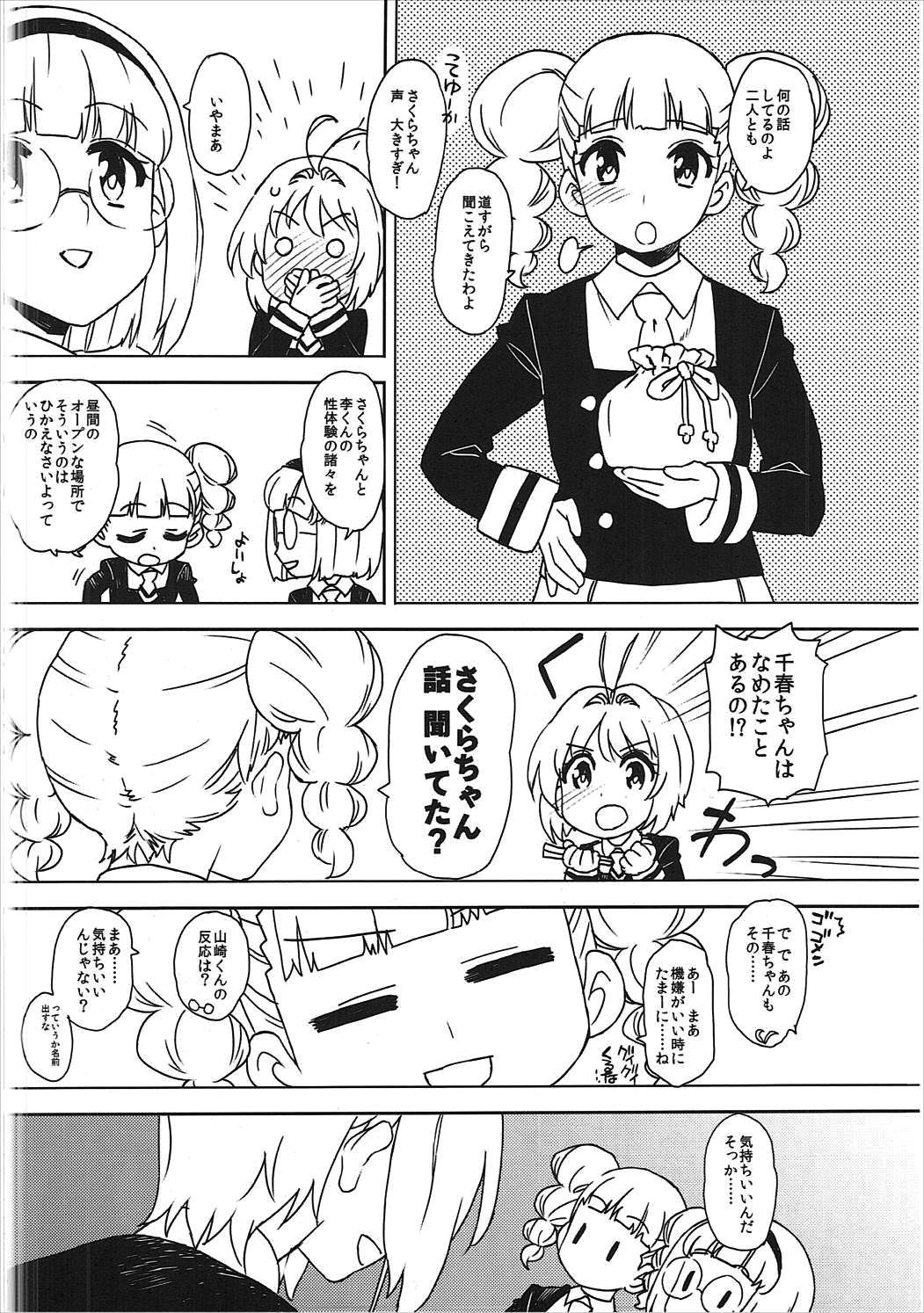 Kotaete! Syaoran-kun 4