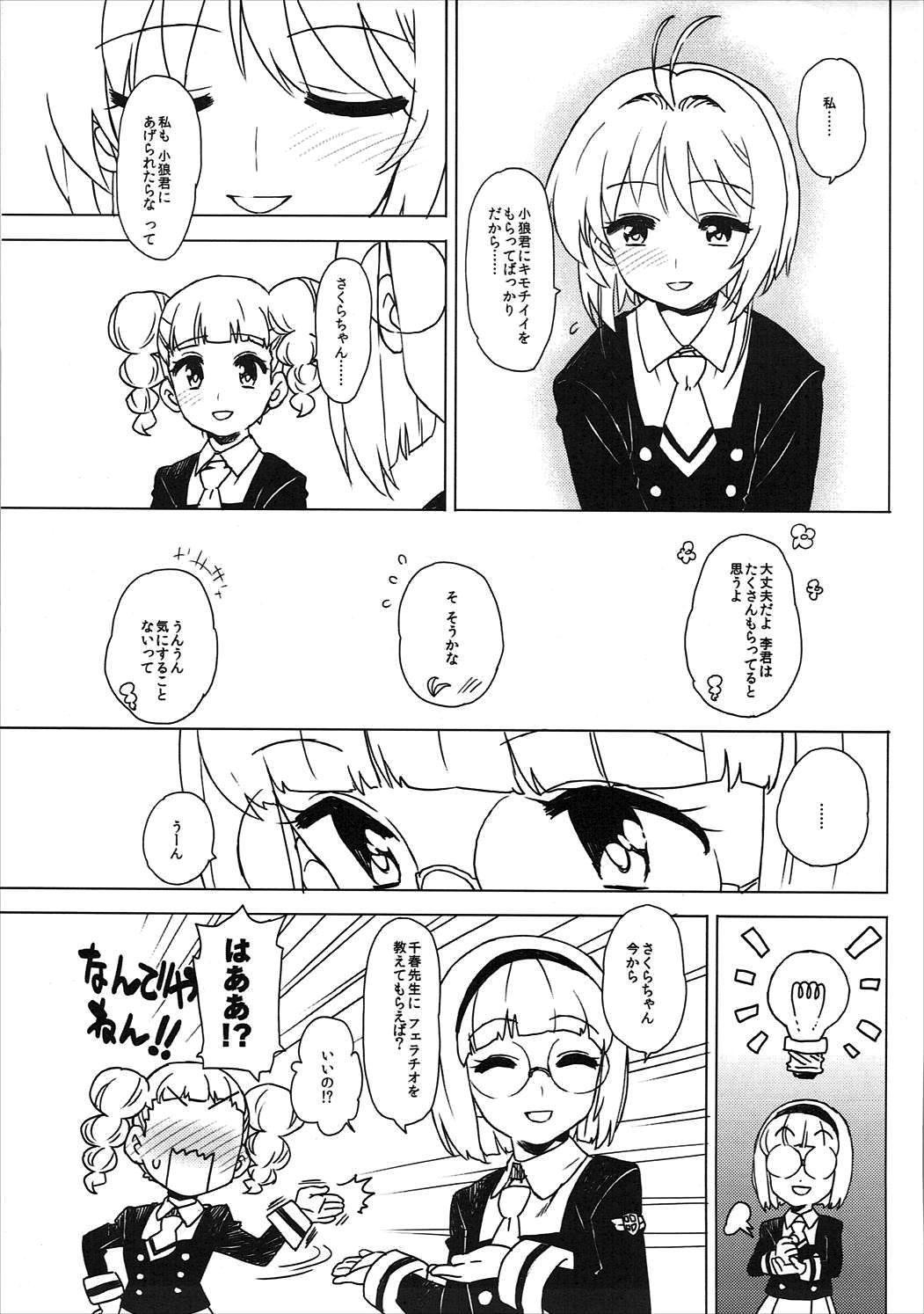 Kotaete! Syaoran-kun 5