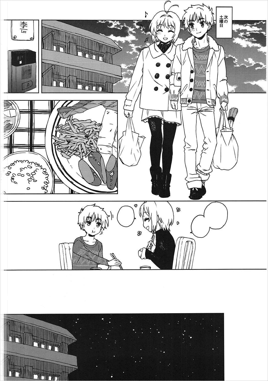 Kotaete! Syaoran-kun 8
