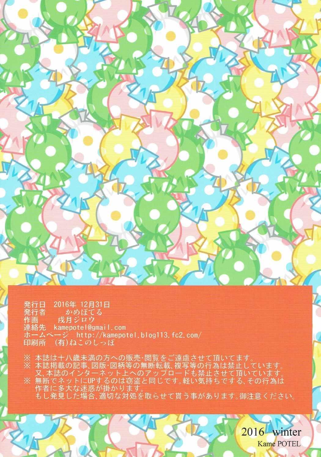 Candy Enkou 25