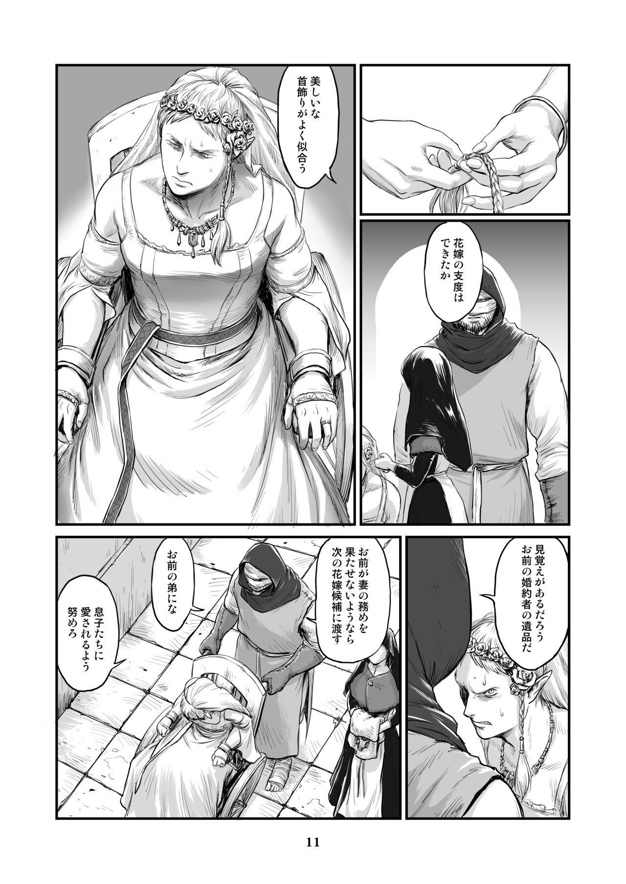 Chikuhyou no Hanayome 9