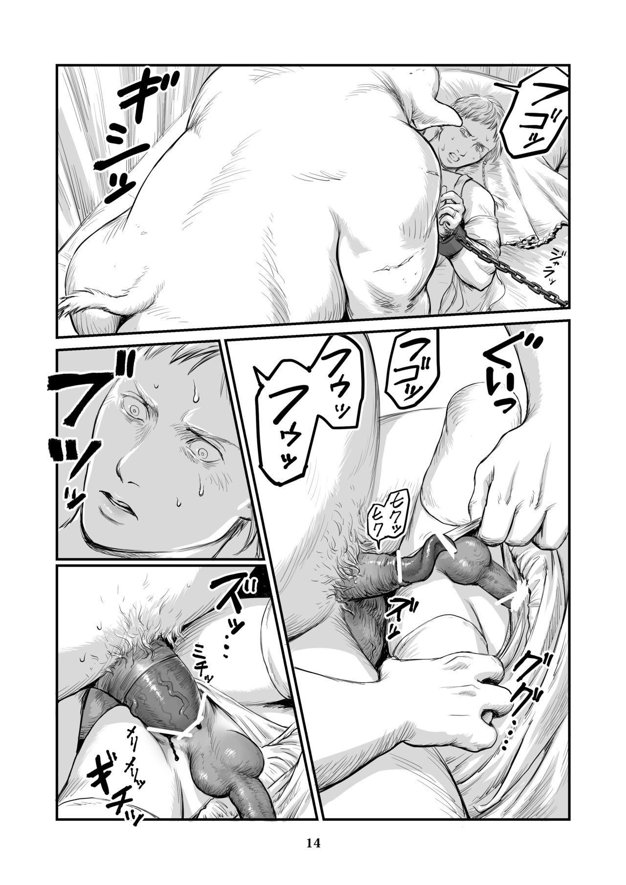 Chikuhyou no Hanayome 12