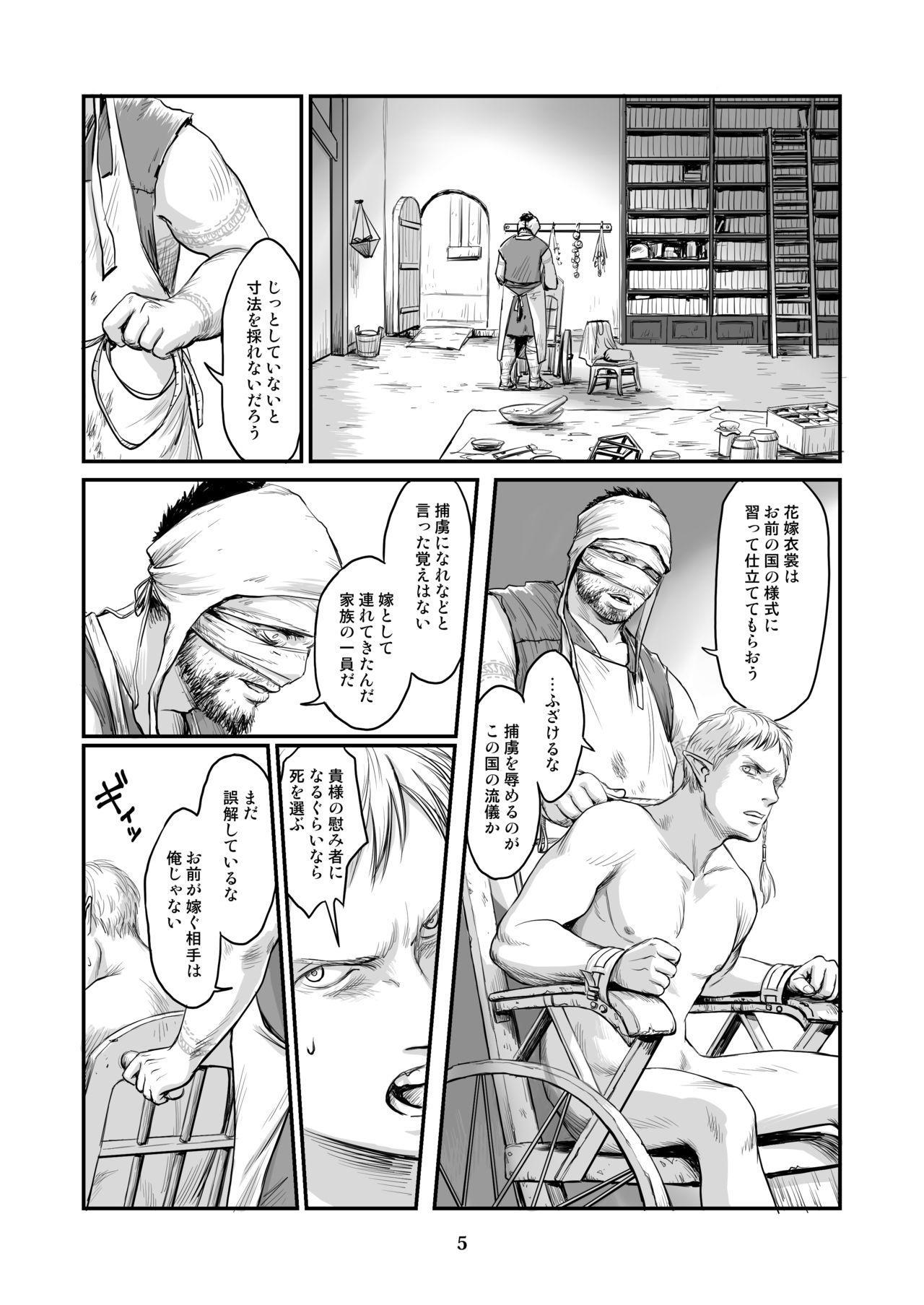 Chikuhyou no Hanayome 3