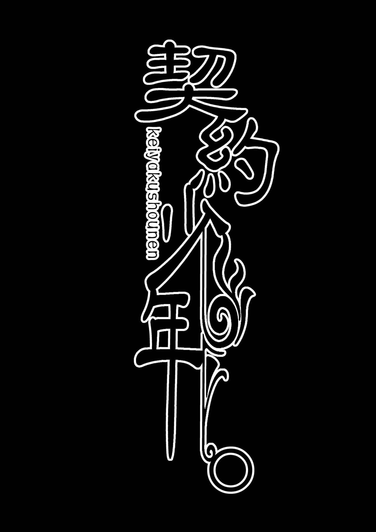 Keiyaku Shounen 2