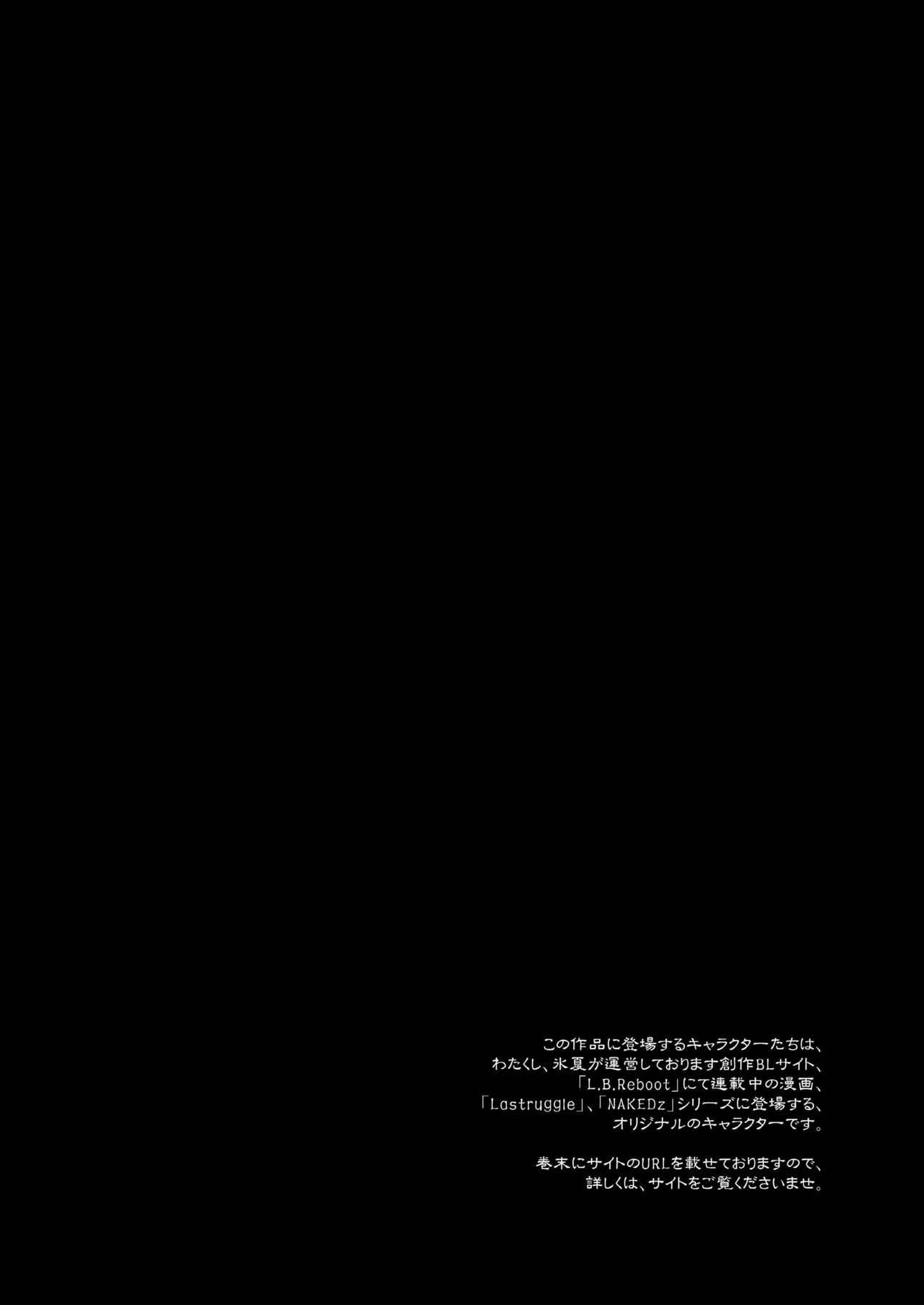 Keiyaku Shounen 3
