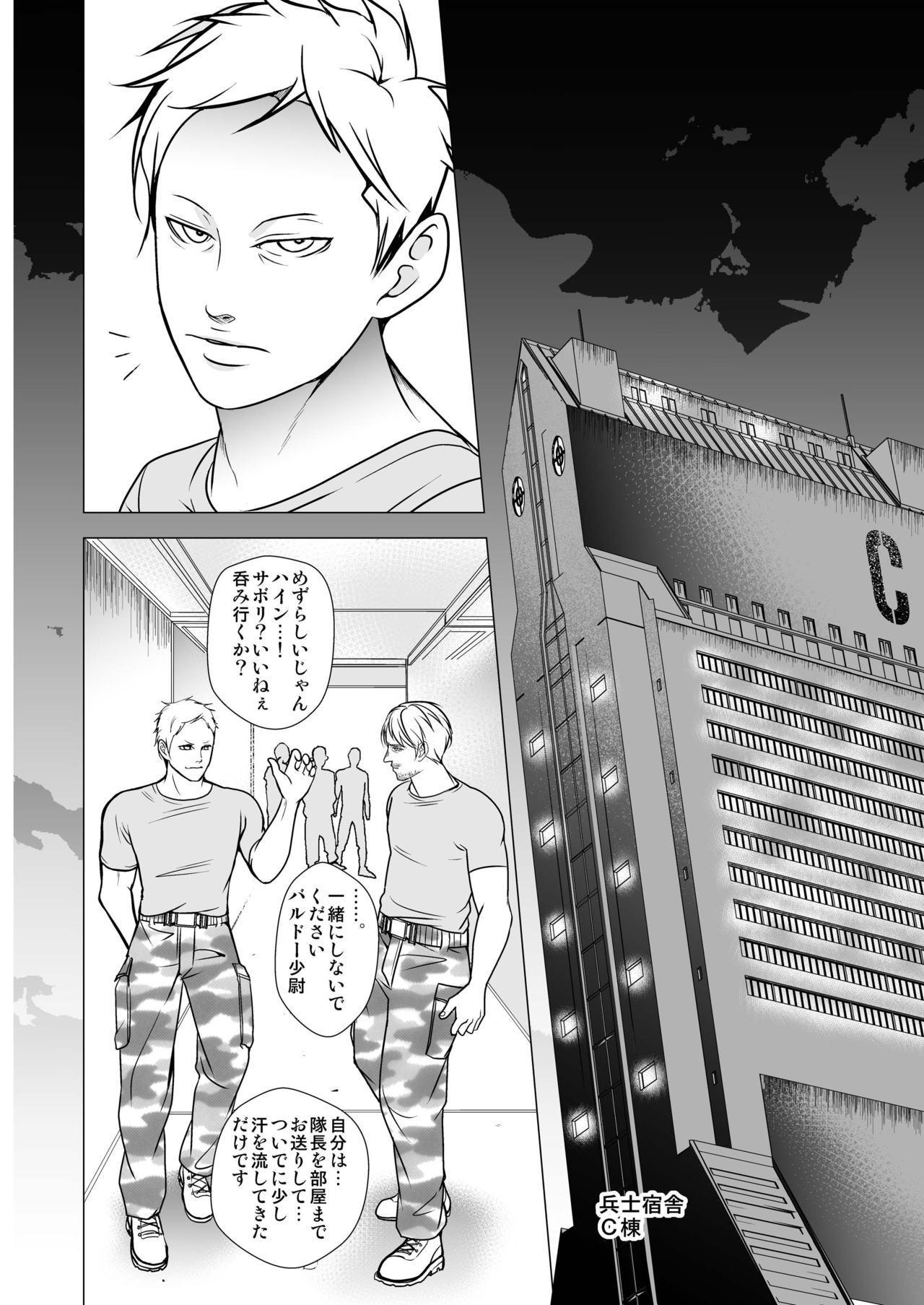 Keiyaku Shounen 51