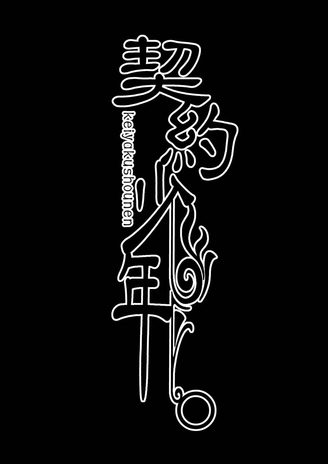 Keiyaku Shounen 63