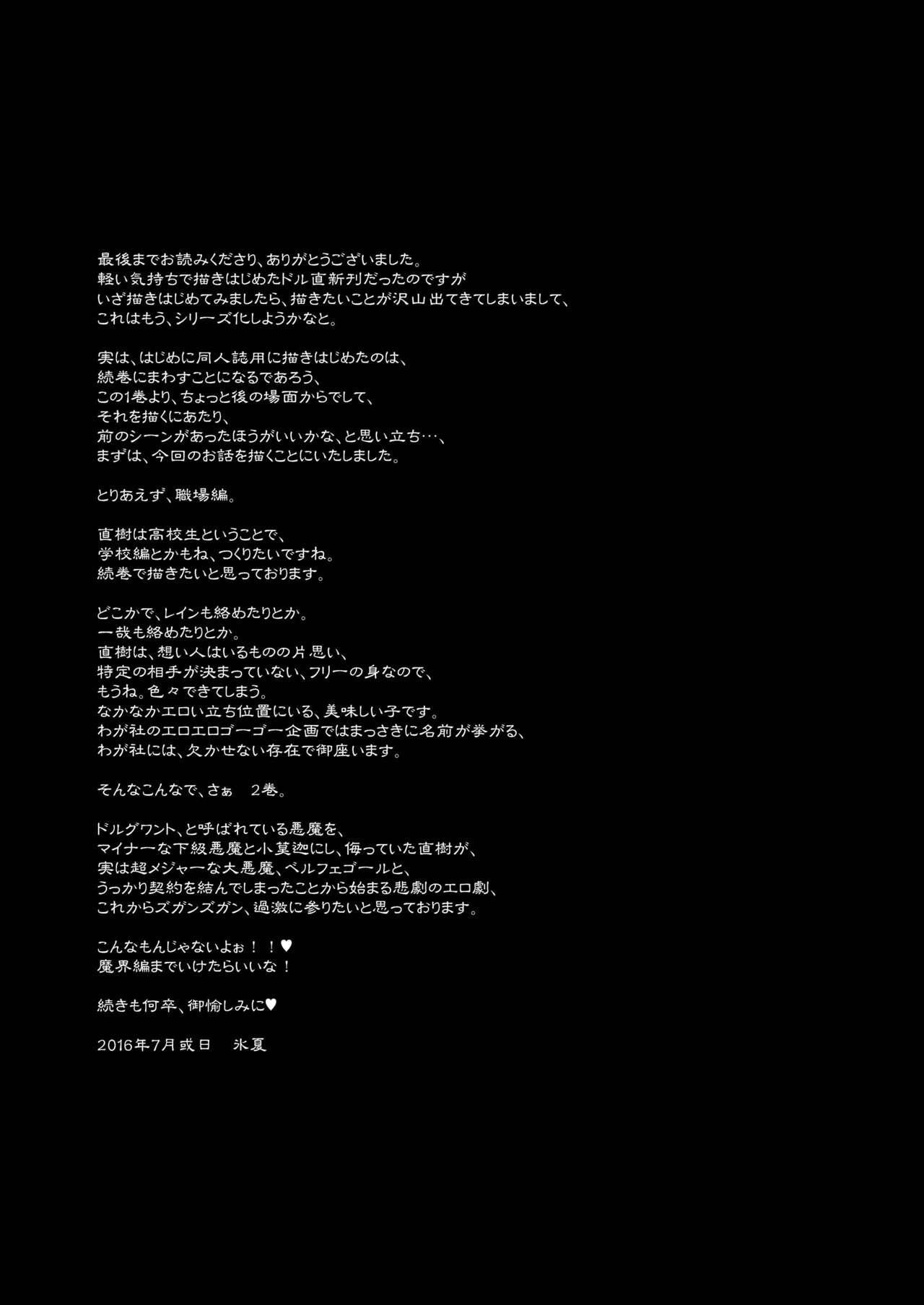 Keiyaku Shounen 64