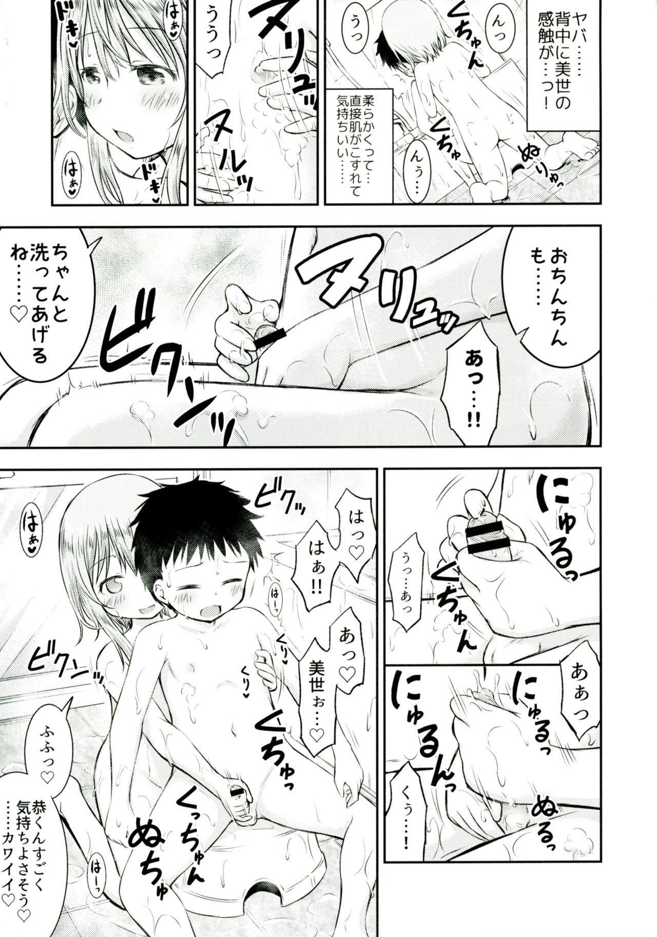 Hadaka Kinenbi 5