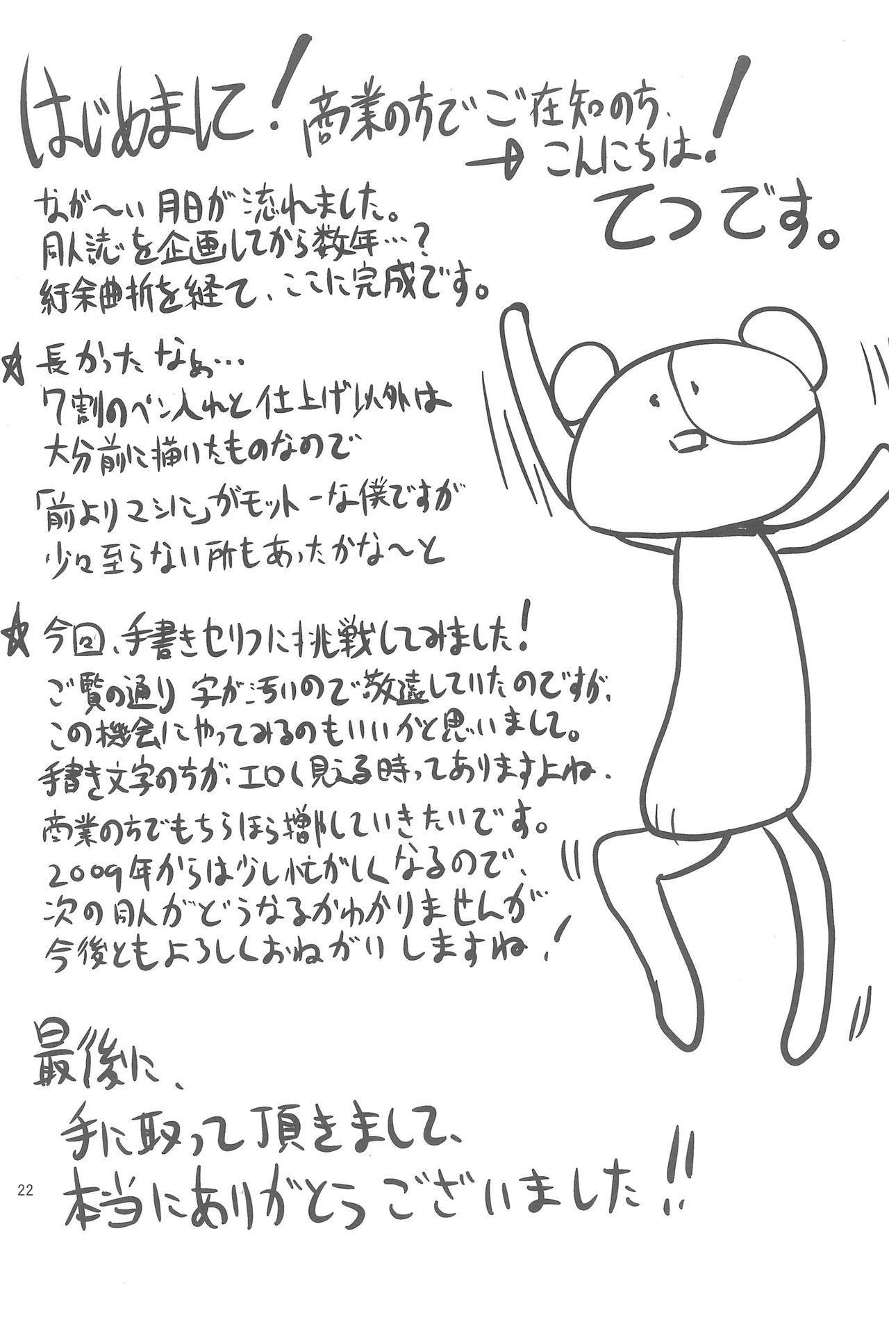 (C75) [BanubeeFriends (Tetsu)] Tenazuketa Choujo-san & Onee-chan to Iroiro suru Manga (Mitsudomoe) 21