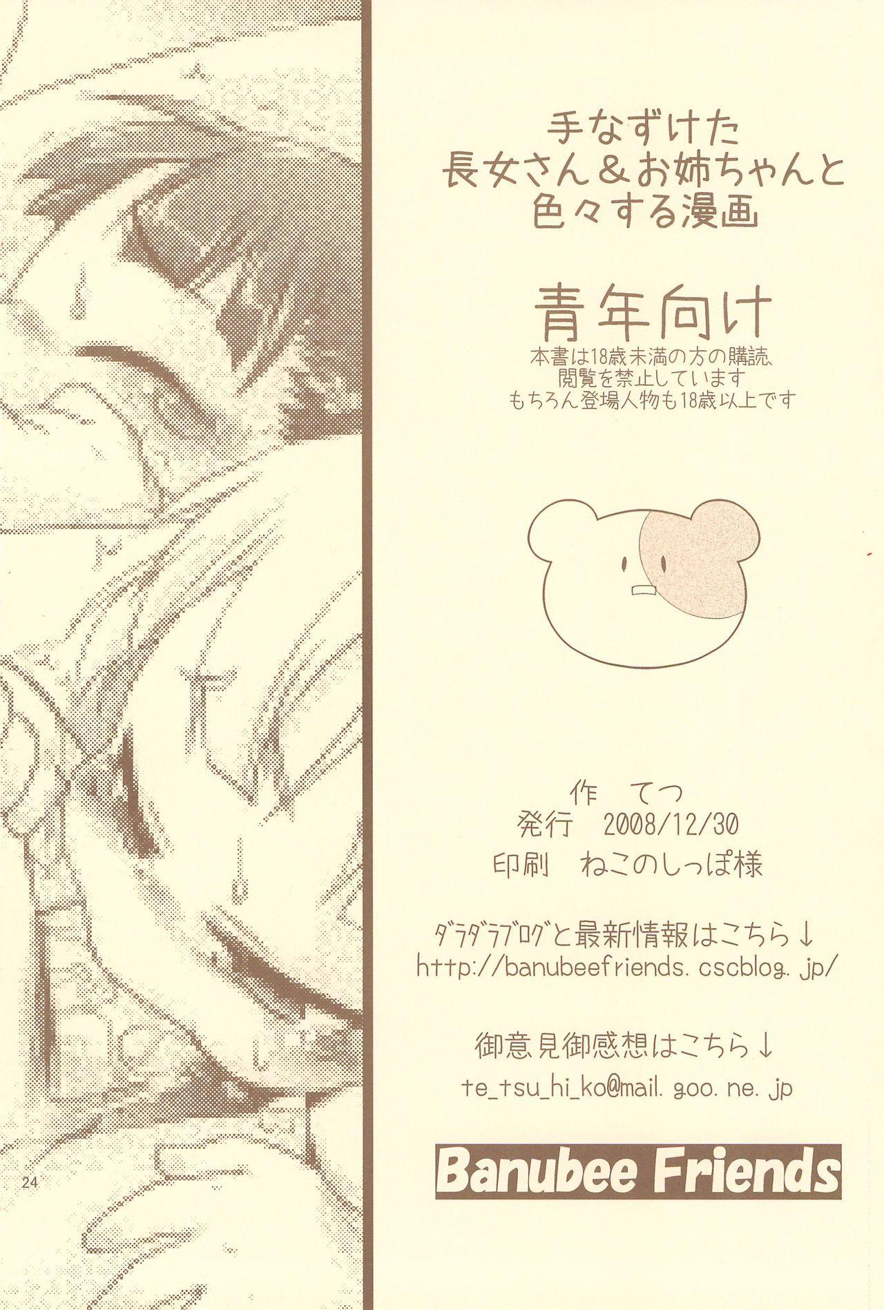 (C75) [BanubeeFriends (Tetsu)] Tenazuketa Choujo-san & Onee-chan to Iroiro suru Manga (Mitsudomoe) 23