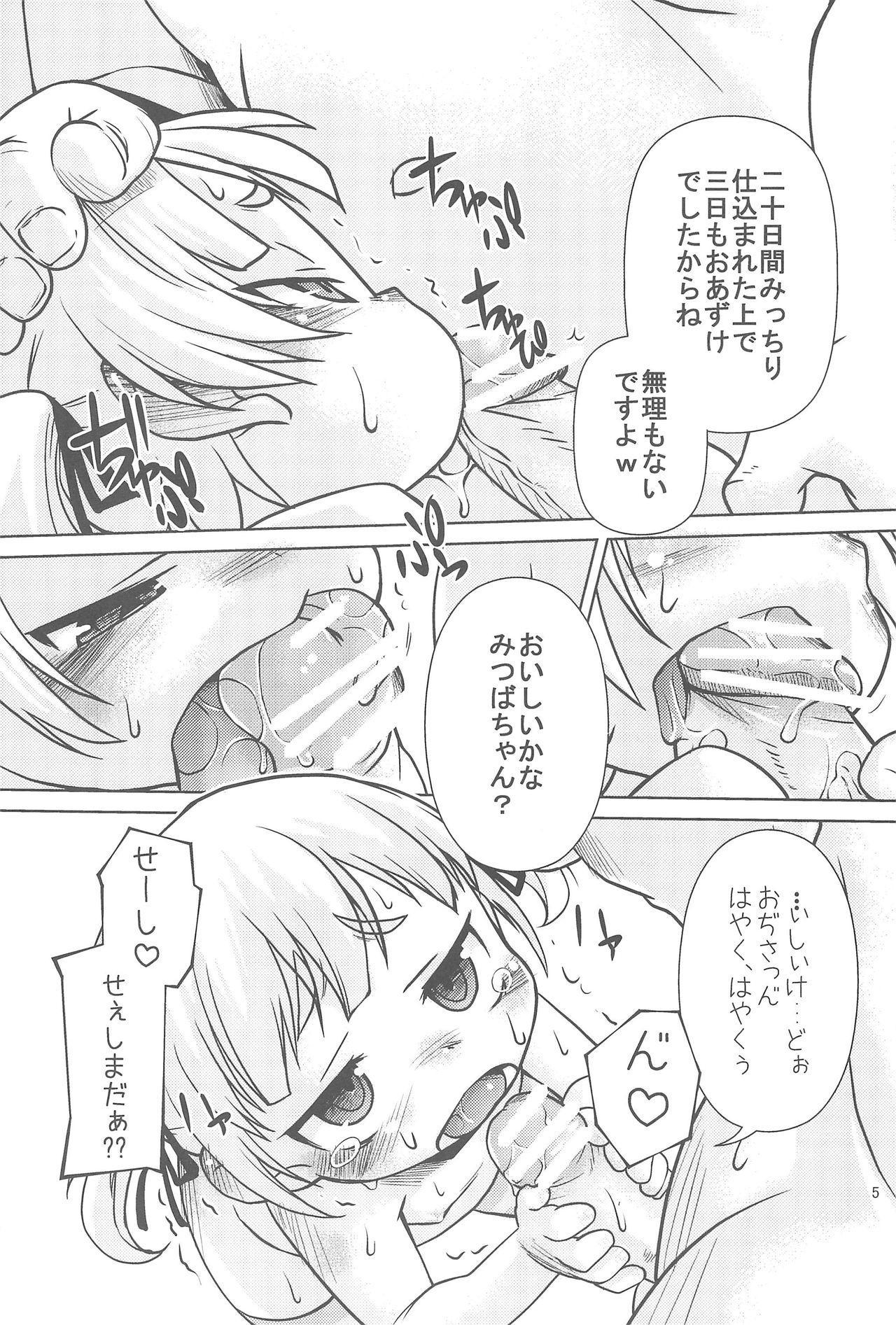 (C75) [BanubeeFriends (Tetsu)] Tenazuketa Choujo-san & Onee-chan to Iroiro suru Manga (Mitsudomoe) 4