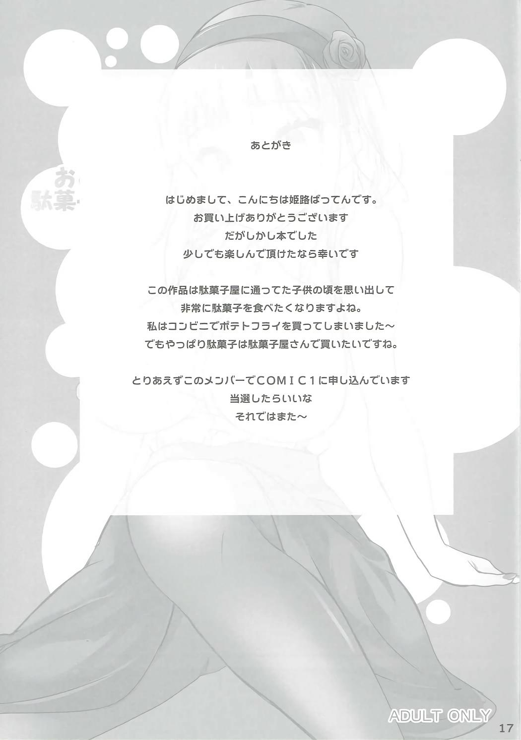 Otona no Dagashiya-san 15