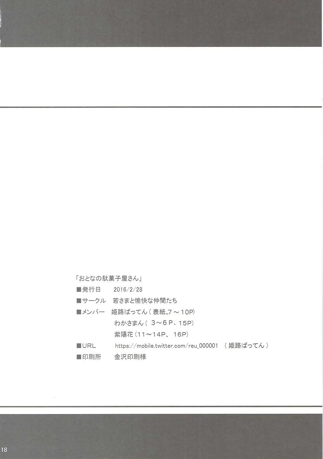 Otona no Dagashiya-san 16