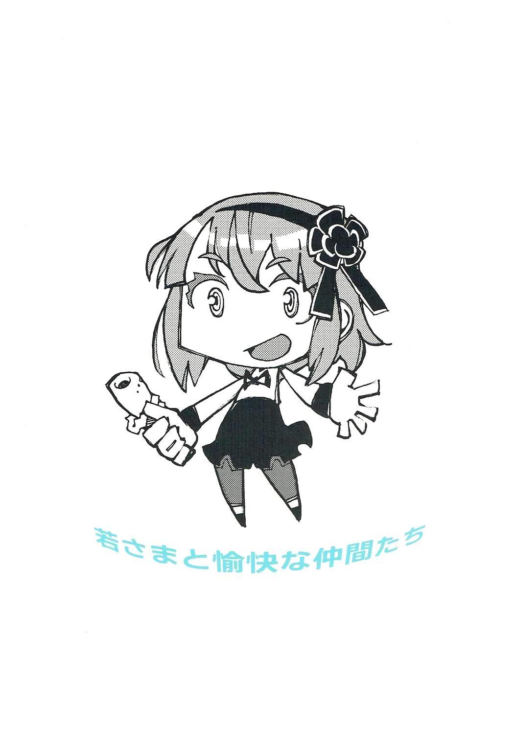Otona no Dagashiya-san 17