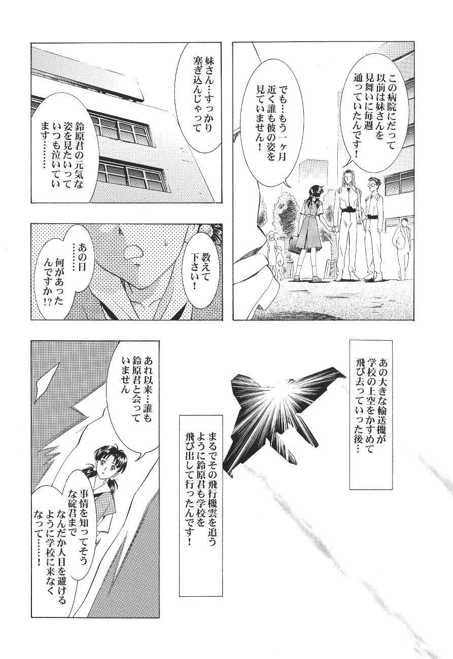 Ayanami Club Ichi 9