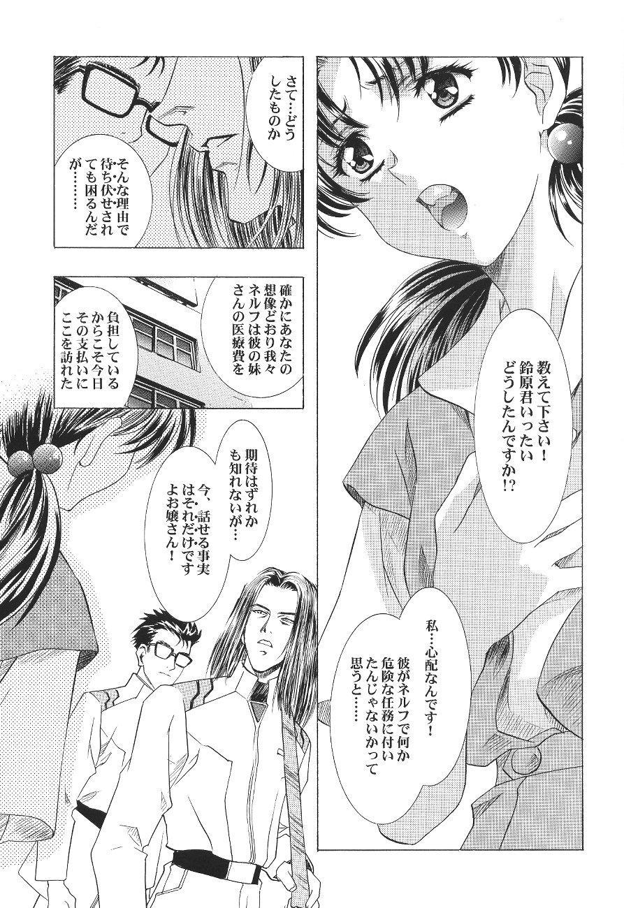 Ayanami Club Ichi 10
