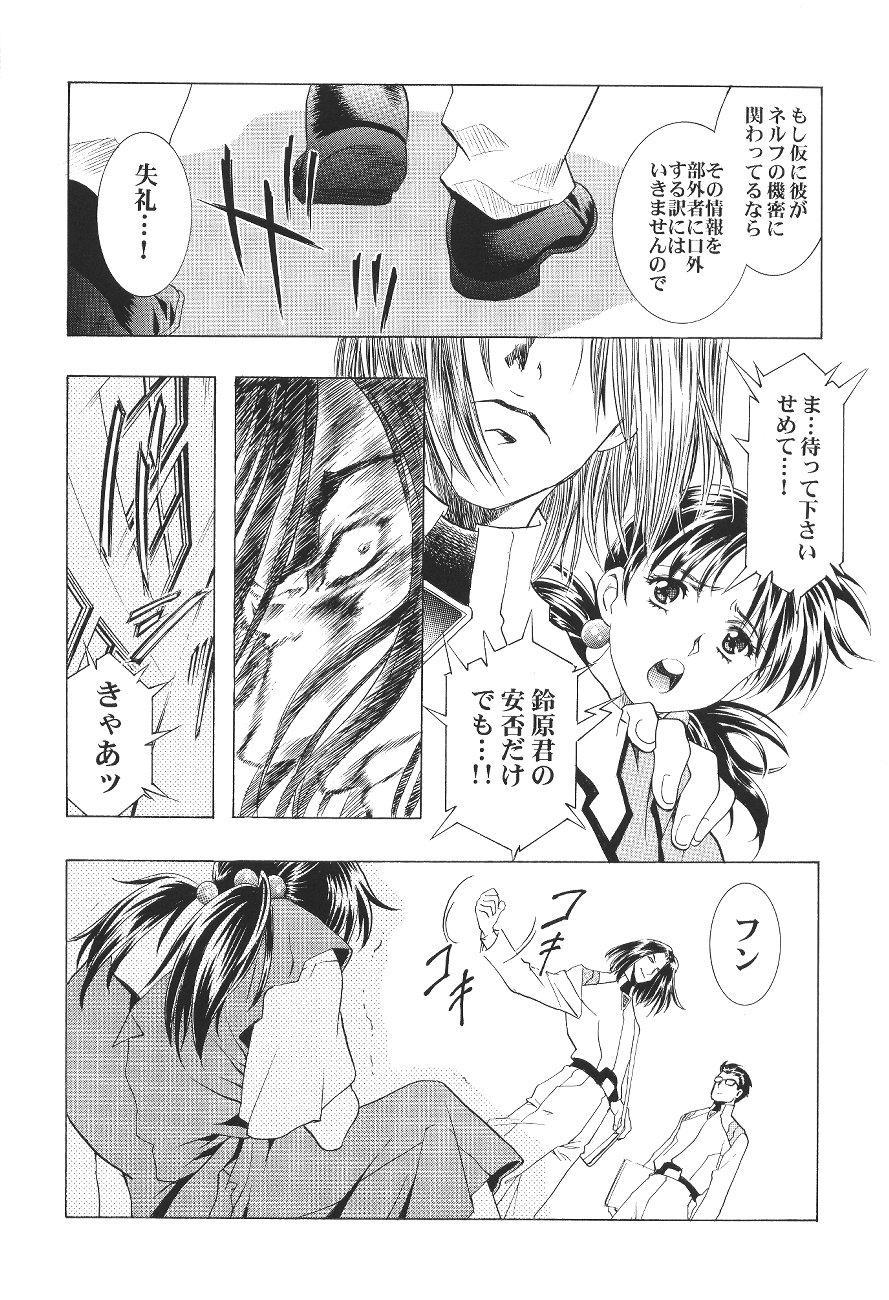 Ayanami Club Ichi 11