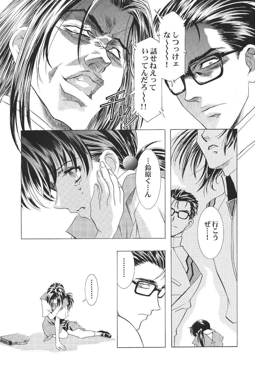 Ayanami Club Ichi 12