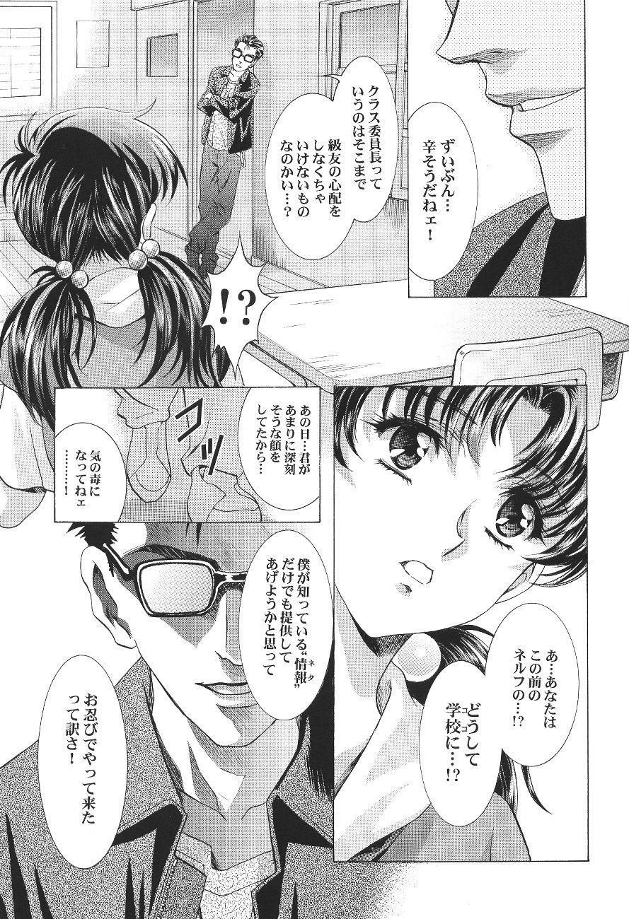 Ayanami Club Ichi 14