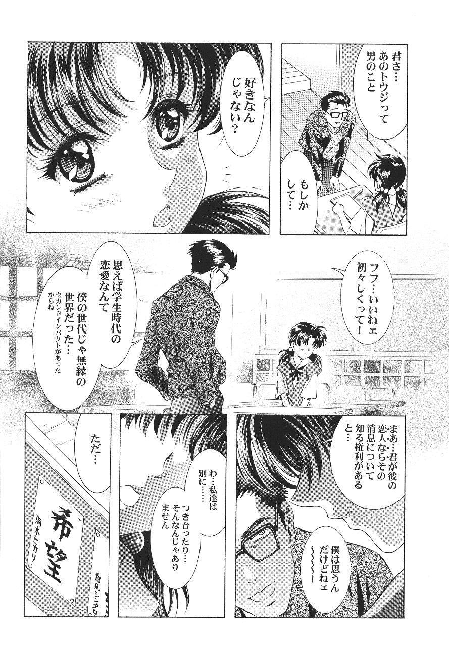 Ayanami Club Ichi 15