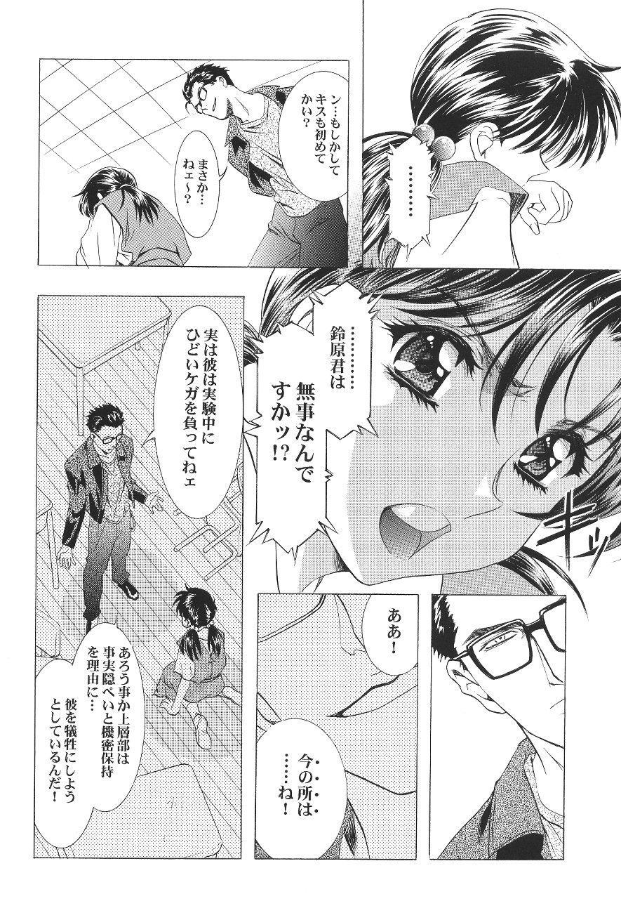 Ayanami Club Ichi 19