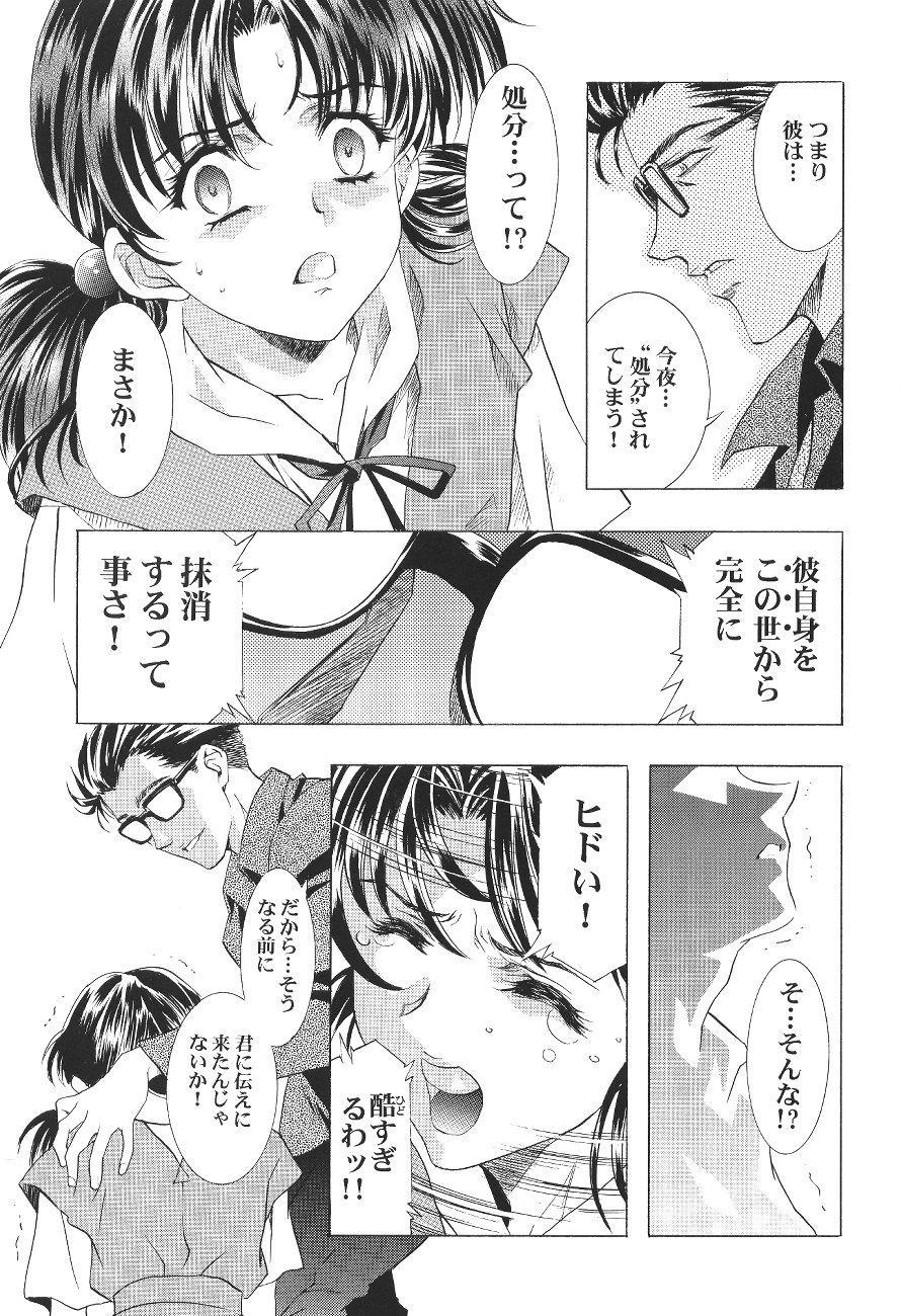 Ayanami Club Ichi 20