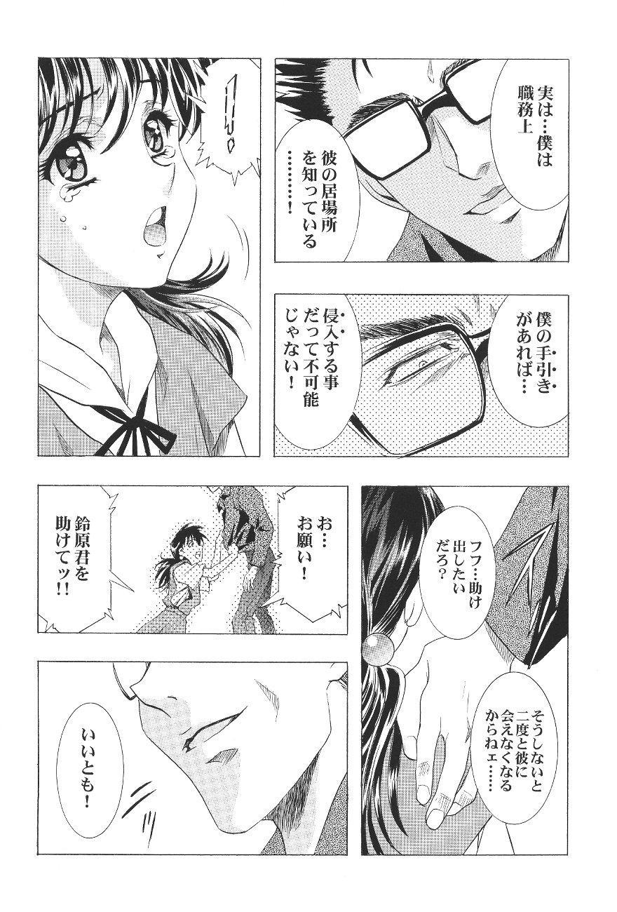 Ayanami Club Ichi 21